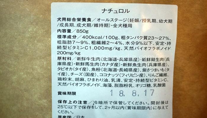 国産プレミアムドッグフード【ナチュロル】