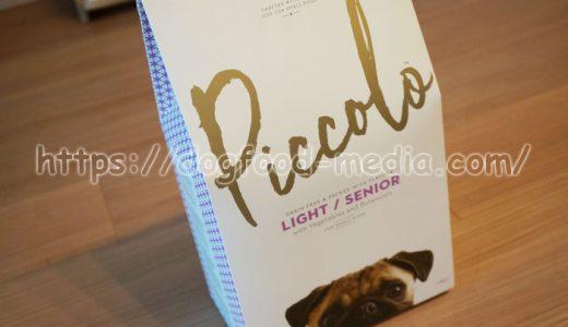 【口コミ】ピッコロドッグフードレビュー!シニア犬におすすめの犬の餌