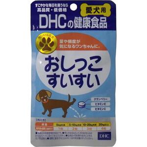 【メール便OK】DHC 愛犬用 おしっこすいすい 60粒