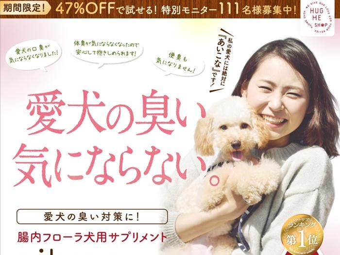 犬の口臭対策サプリおすすめ比較ランキング!体臭の原因と予防まとめ