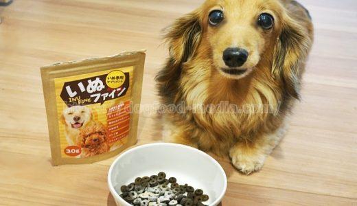 【いぬファインレビュー】獣医師お墨付きの犬の腸活サプリを試してみた!