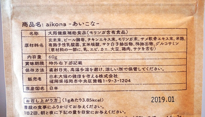 aikona-あいこな-を実際に試してみた!犬の涙やけ・食糞・臭い用サプリレビュー