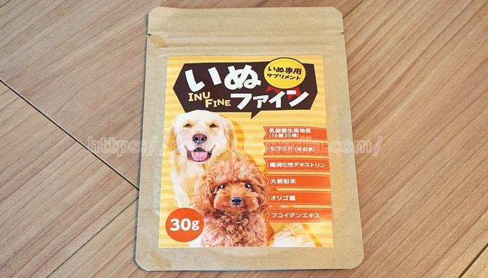 【レビュー】いぬファイン(INU FINE)は獣医師お墨付きの犬の腸活サプリ