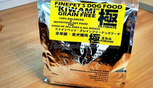 【9割が肉】ファインペッツ極は食いつき抜群!初回限定1,080円で試した口コミレビュー