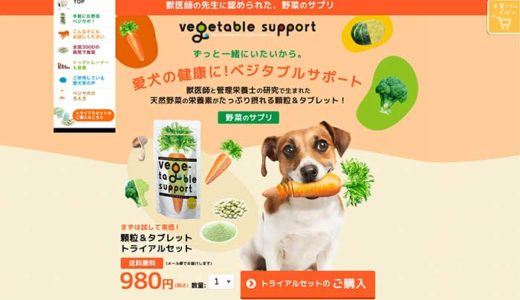 愛犬に野菜与えてますか?手軽に栄養素が摂れる『ベジタブルサポート』